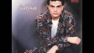 عمرو دياب - ونندم