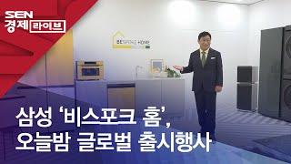 삼성 '비스포크 홈', 오늘밤 글로벌 출시행사