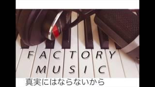 factory MUSIC NHK連続テレビ小説「とと姉ちゃん」の主題歌で、宇多田ヒ...
