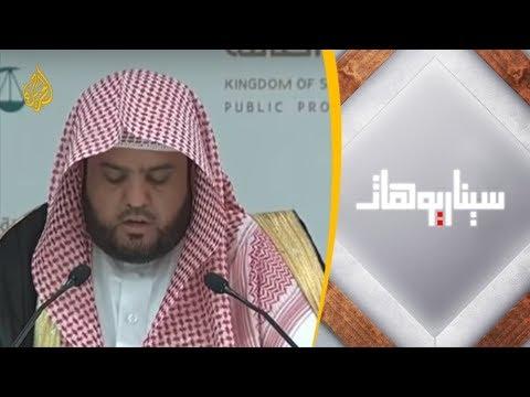 أبرز الثغرات برواية السعودية الأحدث بشأن اغتيال خاشقجي  - نشر قبل 8 ساعة
