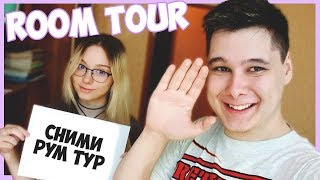 МОЙ РУМТУР - ГОДОВЩИНА КАНАЛА - ROOM TOUR, BIATCH - МОЯ КВАРТИРА