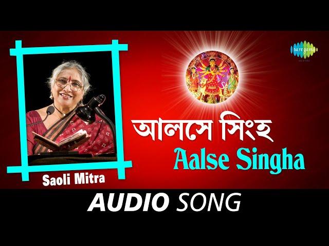 Aalse Singha   Audio   Saoli Mitra   Bahaner Bayna