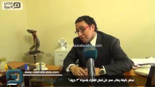 مصر العربية | عصام خليفة يعاتب مصر على لسان الفقراء بقصيدة