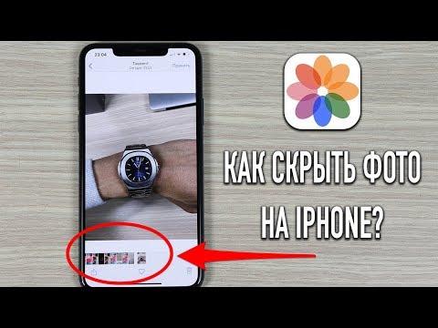 Как СКРЫТЬ фото на IPhone? (3 способа!)