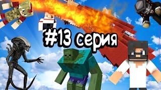 Minecraft сериал: Выжить после крушения самолёта 13 серия ЧУЖИЕ В МАЙНКРАФТ ! ОСТРОВ-LOST - ЗОМБИ
