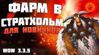 Фарм Для Новичков 900 голд в час / wow 3.3.5 (Sirus.su)