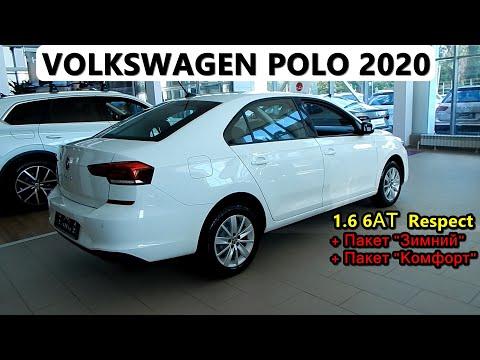 НОВЫЙ Volkswagen Polo 1.6 6АТ  Respect + 2 пакета  за 1 013 400 ₽  стоит ли менять старый на новый ?