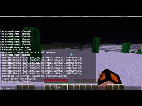Читы для Minecraft, Майнкрафт коды и все команды! - Моды ...