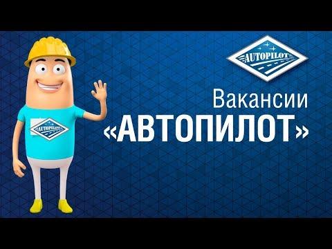 Вакансия швея в «АВТОПИЛОТ». Работа в Москве для швеи