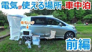 電気が使える場所で電子レンジ片手に車中泊【前編】 thumbnail
