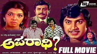 Aparadhi – ಅಪರಾಧಿ| Kannada Full HD Movie | FEAT. Srinath, Aarathi