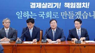 민주당, 등록금 10% 환불 대학에 자금 지원 추진 / 연합뉴스TV (YonhapnewsTV)