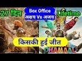 Ajay Devgan Movie Total Dhamaal Vs Akshay Kumar Movie Kesari Box Office Comparison Today