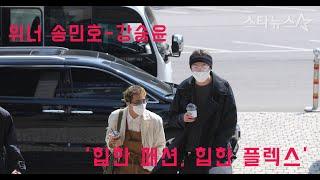[4K] 위너 송민호-강승윤 '힙한 패션, 힙한 플렉스…