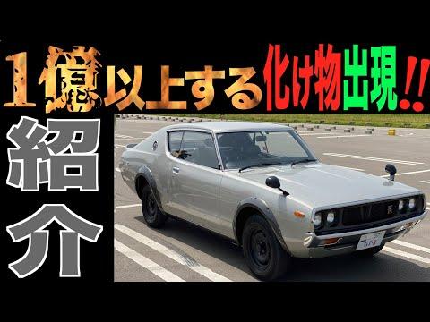 【Skyline GT-R】伝説となったレーシング車両に『まさかの刻印』??やばい!!2021年6月最新版