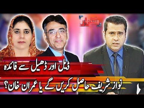 Takrar - 3 January 2018 - Express News