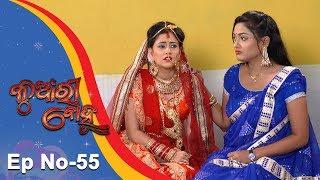 kunwari-bohu-full-ep-55-10th-dec-2018-odia-serial-tarangtv