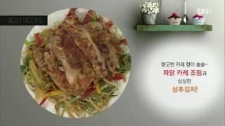 최고의 요리 비결 - 전진주의 파닭 카레 조림과 상추김치_#001 thumbnail