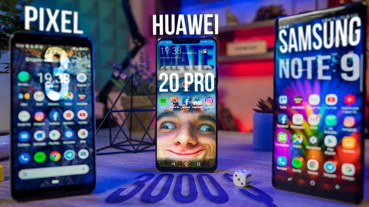 ОБЗОР Huawei Mate 20 PRO - напичкан всем. Сравнение Pixel 3 и Samsung Note 9