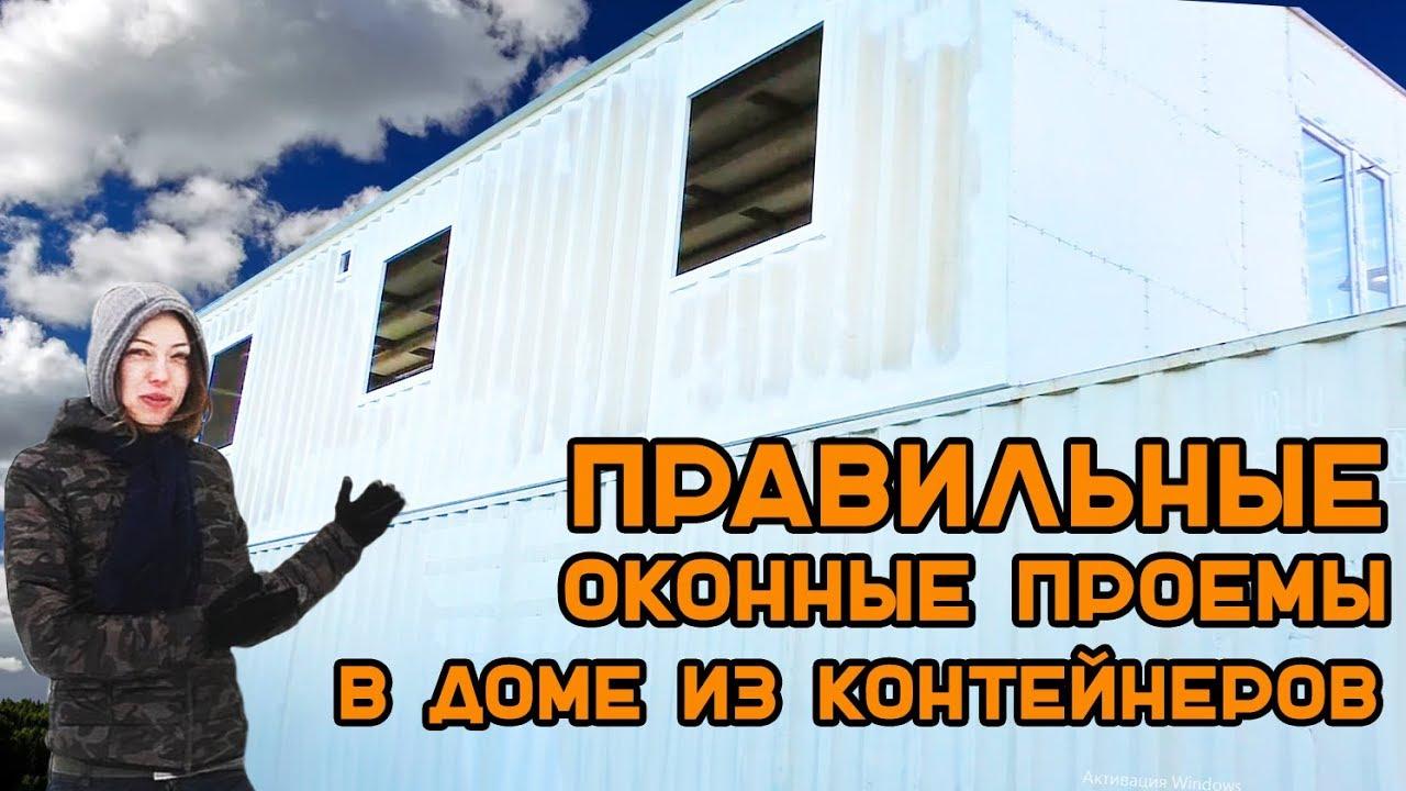 ЖЕЛЕЗНЫЕ ОКОННЫЕ ПРОЕМЫ! Дом из морских контейнеров. Shipping container home/