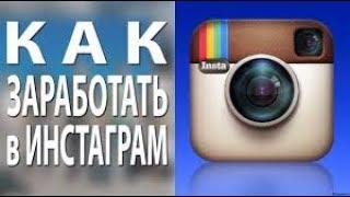 Facebook и Instagram. Бесплатное обучение. Реальные деньги из соц. сетей