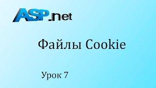 ASP.NET. Файлы Cookie. Урок 7