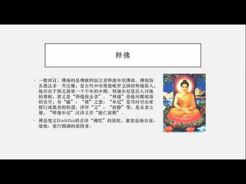 中华文史哲之旅课程:佛学和佛教的异同