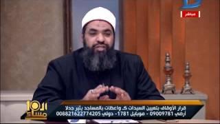 العاشرة مساء| الشيخ محمد شوقى: المرأة تحدث فتنة عند خروجها للعمل داعية ويجب التزام بيتها
