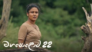 Mahapolowa | Episode 22 - (2021-03-06) | ITN