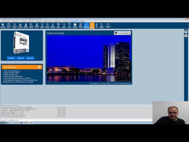 ANACONDA SA - EYFORIA | Νέο interface προγράμματος