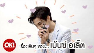 BENZALERT x OK! Magazine Thailand สัมภาษณ์พิเศษ