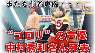 代表作品がNHK『つくってあそぼ』のゴロリの声優 中村秀利さんが24日、6...