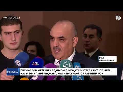 Азербайджан расширяет сотрудничество с Международной организацией труда и ПРООН