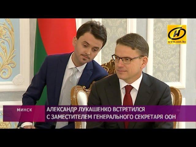 Заместитель генсека ООН Кристиан Бах посетил Минск