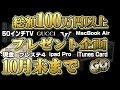【豪華】総額100万円以上!! 本気のプレゼント企画!! |【第87回】G.O.チャンネル