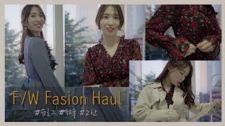 [Haul] 예쁜 가을옷이 왔어요 2탄! 원피스부터 가…