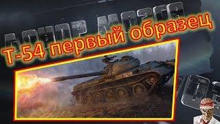 [World of Tanks] Т-54 перший зразок. МАЙСТЕР.