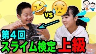 【本気】DIYスライム検定『上級』先生は辛いよ😭【ベイビーチャンネル 】 thumbnail