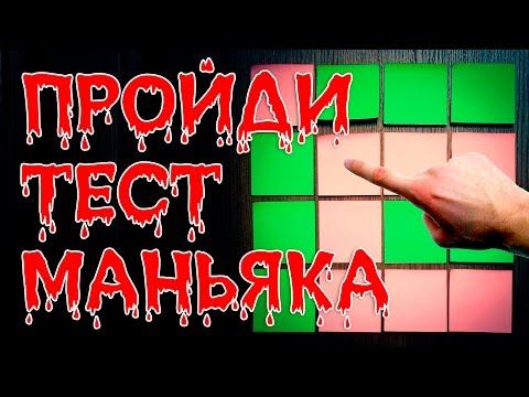 ПРОЙДИ ТЕСТ МАНЬЯКА-УБИЙЦЫ