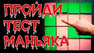 ПРОЙДИ ТЕСТ МАНЬЯКА УБИЙЦЫ