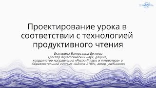 Бунеева Е.В. | Проектирование урока в соответствии с технологией продуктивного чтения