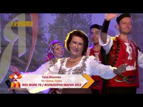 ГУНА ИВАНОВА - Не плачи, Стано (live) / GUNA IVANOVA - Ne plachi, Stano