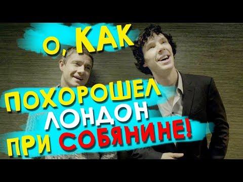 УПОРОТЫЙ ШЕРЛОК & СОБЯНИН /Переозвучка, смешная озвучка, пародия/