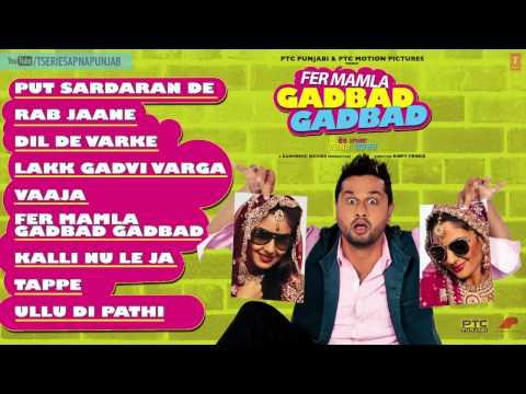 Fer Mamla Gadbad Gadbad Full Songs | Jukebox | Roshan Prince, Japji Khera | Releasing 12 July
