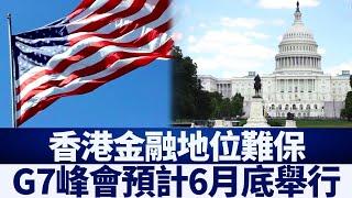 白宮:香港金融地位難保 G7峰會或6月舉行|新唐人亞太電視|20200528