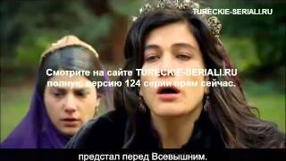 Великолепный век 124 серия на русском языке tureckie-seriali.ru