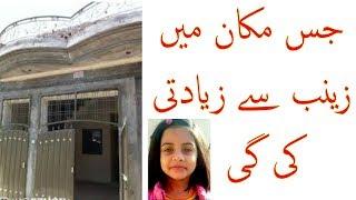 Mulzim Ne habas Key Lea Yeh Makan Istmal Kea | kasur zainab| Zainab's murderer arrested