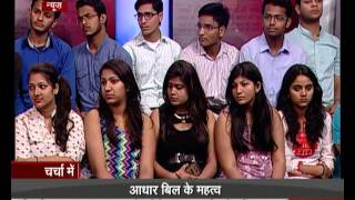 """Special  Programme """"Charcha Mein""""  discussion on Aadhaar Bill"""