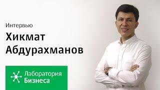 Лаборатория бизнеса: Хикмат Абдурахманов