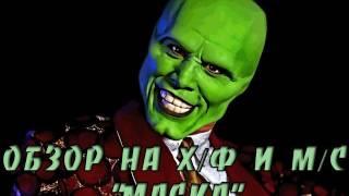 "AKR - Обзор на ""Маску"""